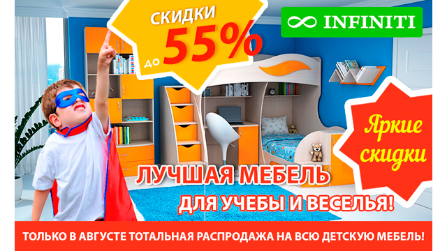 Мебель акция распродажа волгоград