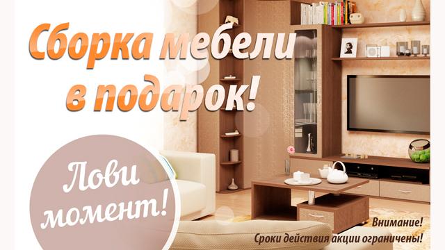 доставка сборка мебели краснодар