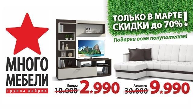 Мебель интернет магазин акции распродажи
