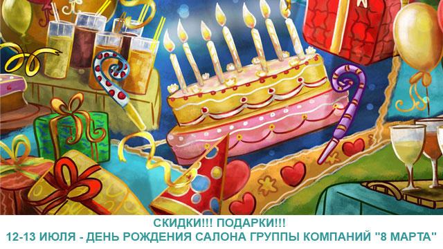 Открытки с днем рождения салона